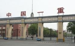 中国第一重型机械有限公司
