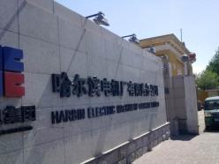 哈尔滨电机厂