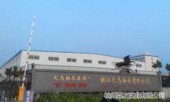 北京天马轴承有限公司